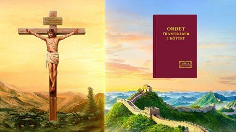 Är Allsmäktige Gud och Herren Jesus en Gud?